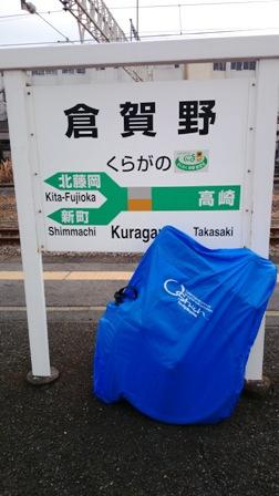 20140128倉賀野駅輪行