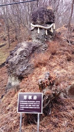 20140128男根岩