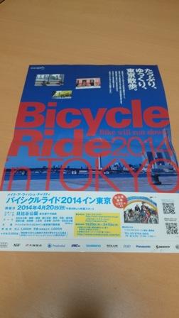 20140204バイシクルライド東京パンフ