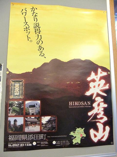 s-ヒコサンパワースポットポスター - コピー
