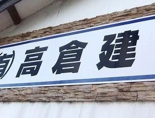 s-タカクラケン3 - コピー (2)