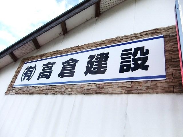 s-タカクラケン3 - コピー