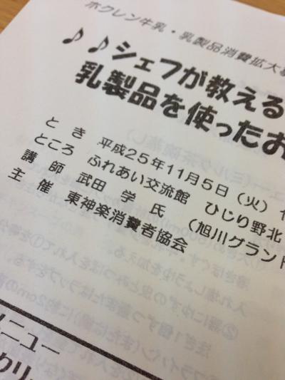 2013.12.9武田シェフ料理3