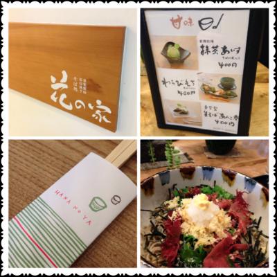 2013.12.11花の家