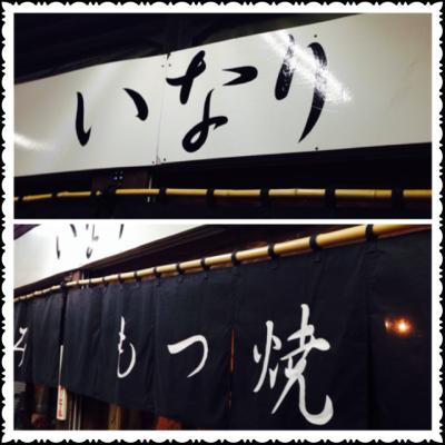 2013.12.12もつ焼き1