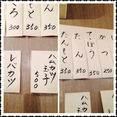 2013.12.12もつ焼き