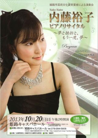 yukonaito-omote1.jpg