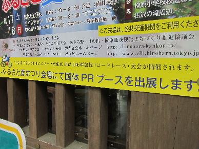 2013_0803檜原村へ0041