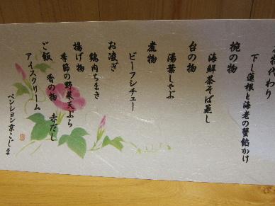 2013_0825木曽路0103