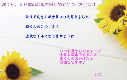 Jお誕生日