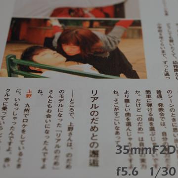 35mm_f5o6