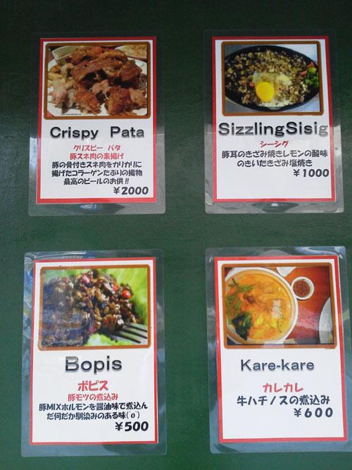 アジアン食堂メニュー1