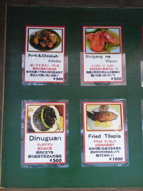 アジアン食堂メニュー2