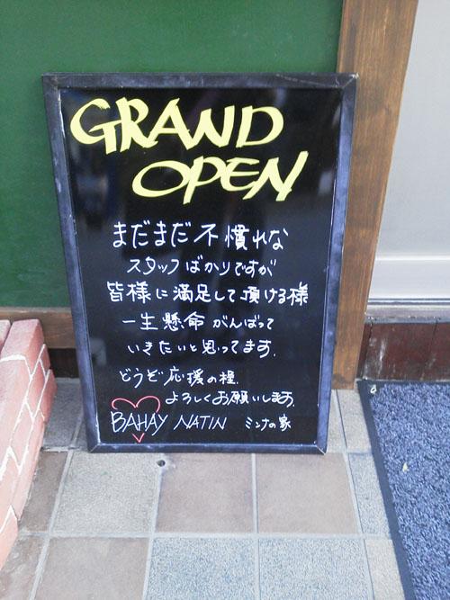 アジアン食堂看板