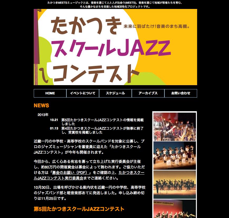高槻スクールジャズコンテスト