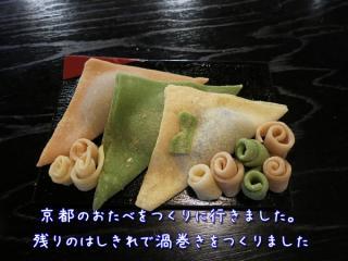 IMG_おたべ