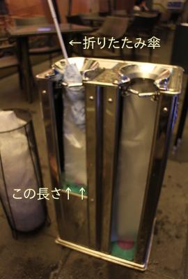 折りたたみ傘用ビニール