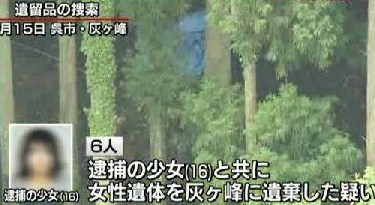 広島・呉死体遺棄逮捕の16歳女