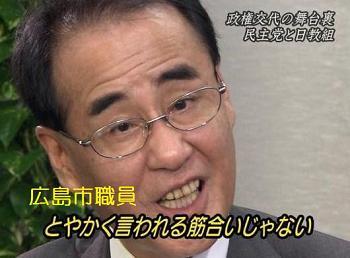 広島市職員