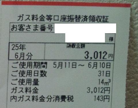 20130726用・6月分