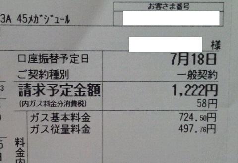 20130726用・7月分