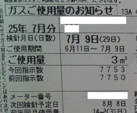 20130726用・使用量