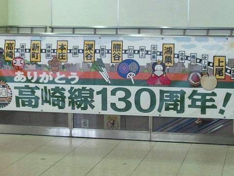 20130814用・高崎線130周年