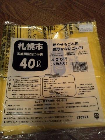 20130909用・札幌市ゴミ袋