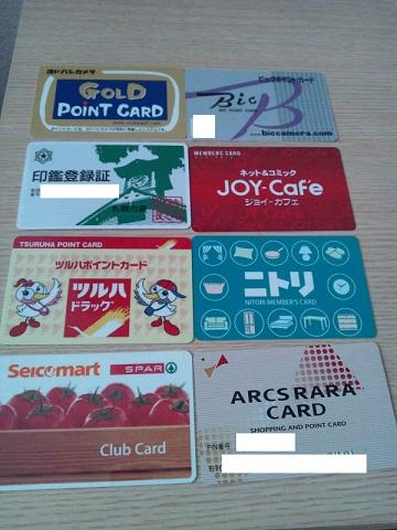 20130917用・カード