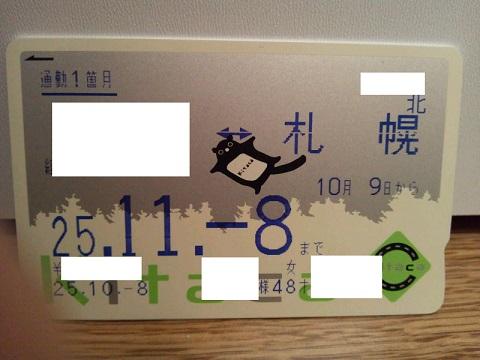 20131008用・キタカ