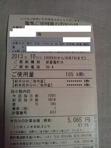 20131015用・ほくでん