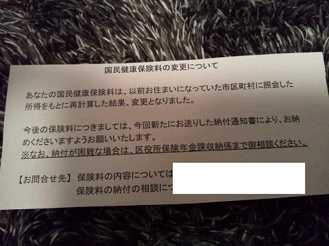 20131018用・区役所からの手紙