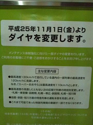 20131103用・ダイヤ変更