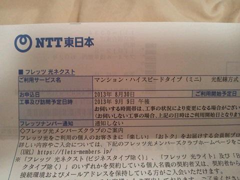 20131107・ご利用サービス名