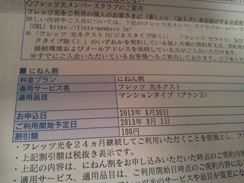 20131107用・適用サービス名