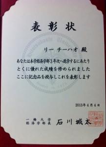 チーハオ表彰 (2)