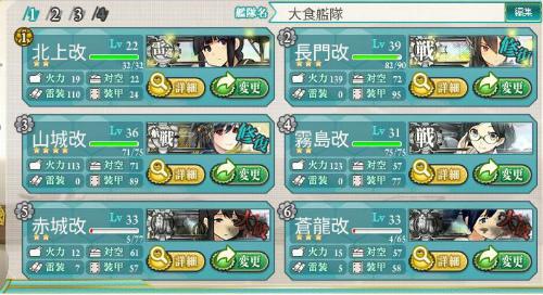 2-4クリア艦隊