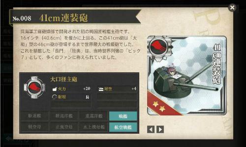 41cm砲