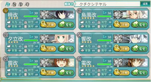 3-2駆逐艦隊