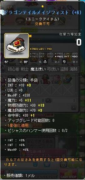 Maple130820_170017.jpg