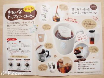 モニプラ-カップインコーヒー2