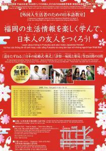 「外国人生活者のための日本語教室」ご案内