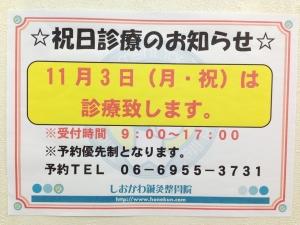写真 2014-10-29 10 35 36