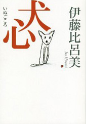 inugokoro
