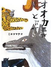 ookamigatobuhi