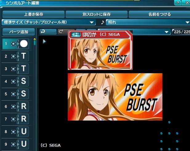 アスナ PSE BURST2