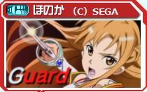 アスナ Guard