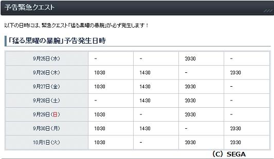 20130925DF予告