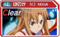 アスナ Clear