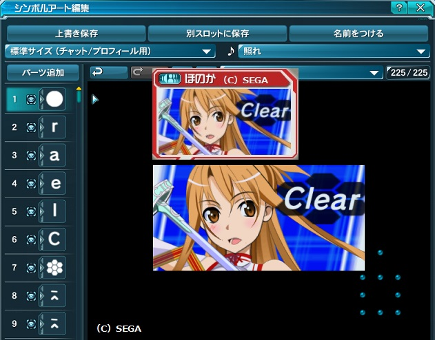 アスナ Clear2